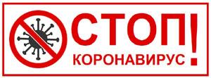 """О мерах по недопущению пандемии коронавируса в Обществе """"Харампурнефтегаз"""""""
